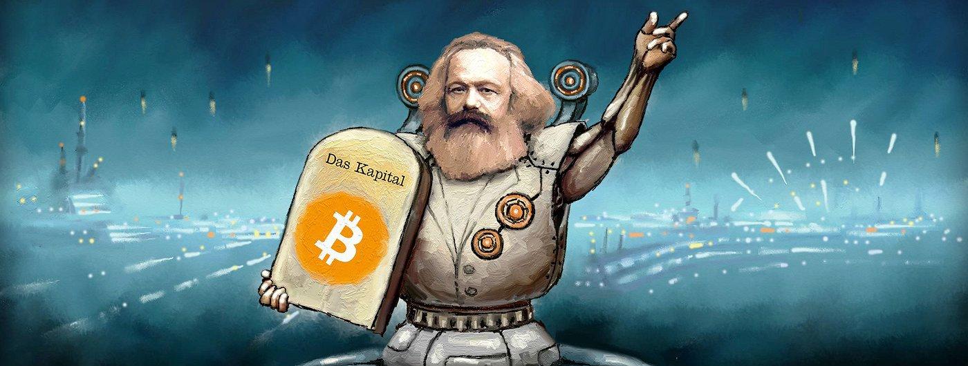 Что общего у Карла Маркса и Сатоси Накамото