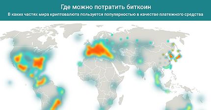 График дня: Где можно потратить биткоин