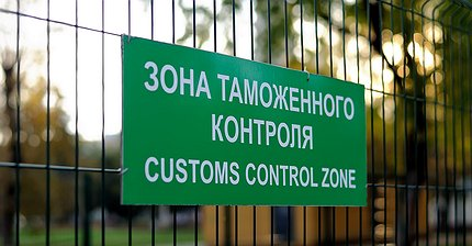 ФТС: Капитал из России чаще всего выводят с помощью фирм-однодневок