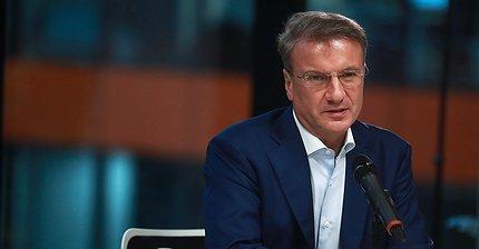 Герман Греф призвал не игнорировать и не запрещать криптовалюты