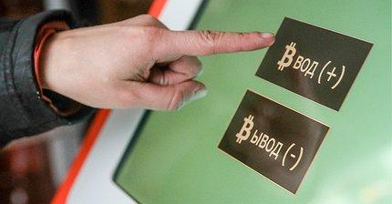 Биткоин-банкоматы в России: Стоит ли запускать такой бизнес? Мнение экспертов
