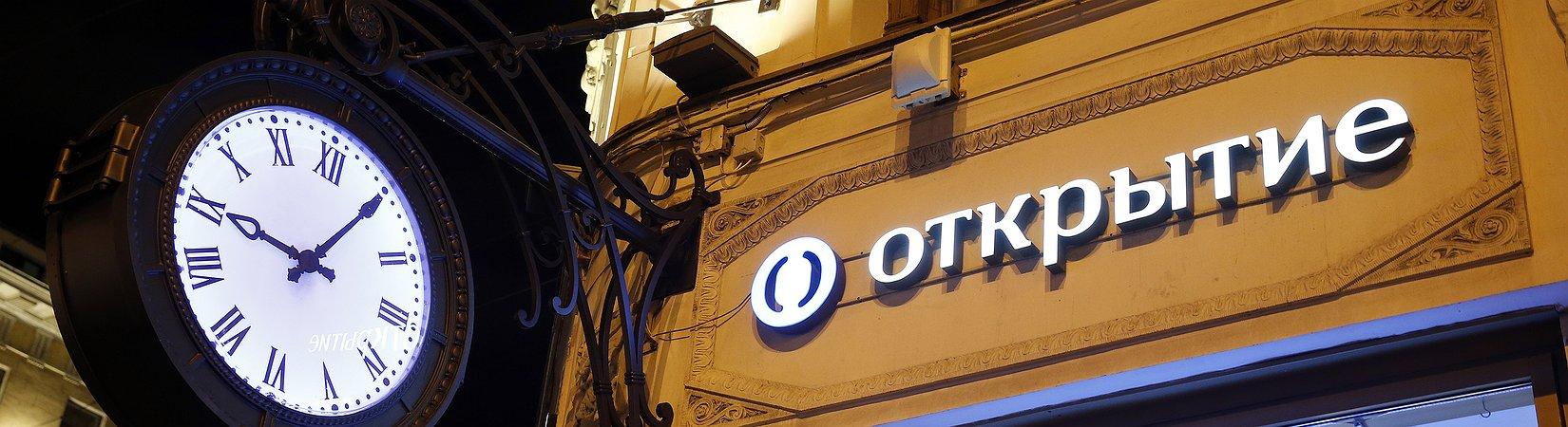 Топ-менеджмент ЦБ уговаривает крупных клиентов вернуть деньги в «Открытие»