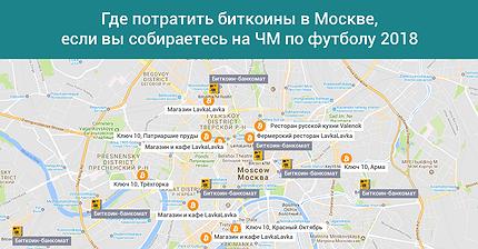 График дня: Где потратить биткоины в Москве, если вы собираетесь на ЧМ по футболу 2018