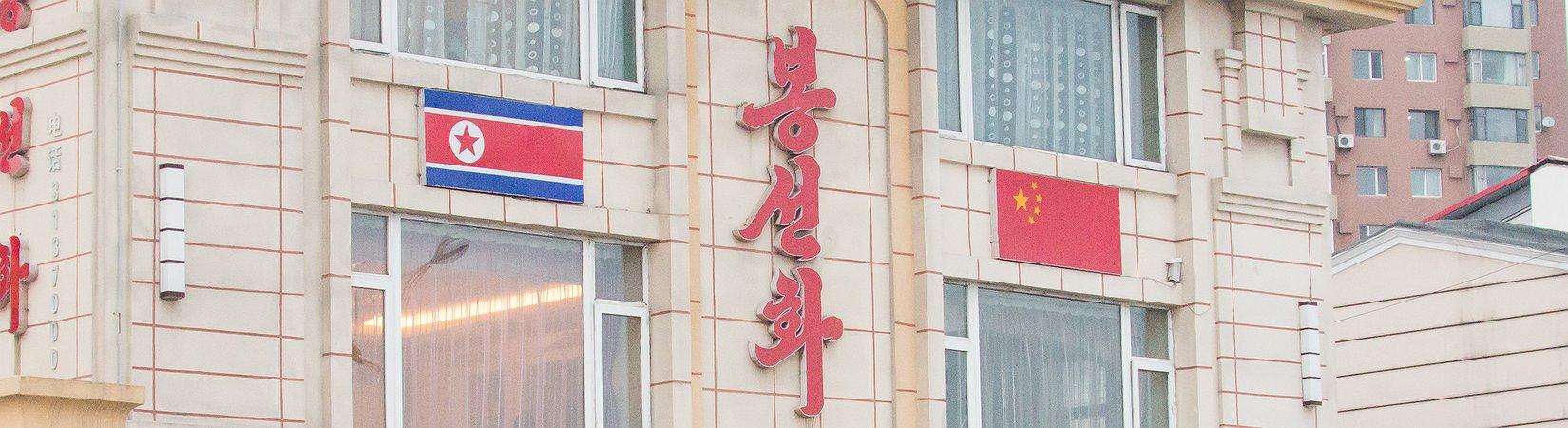 China ordena el cierre de todas las empresas de Corea del Norte