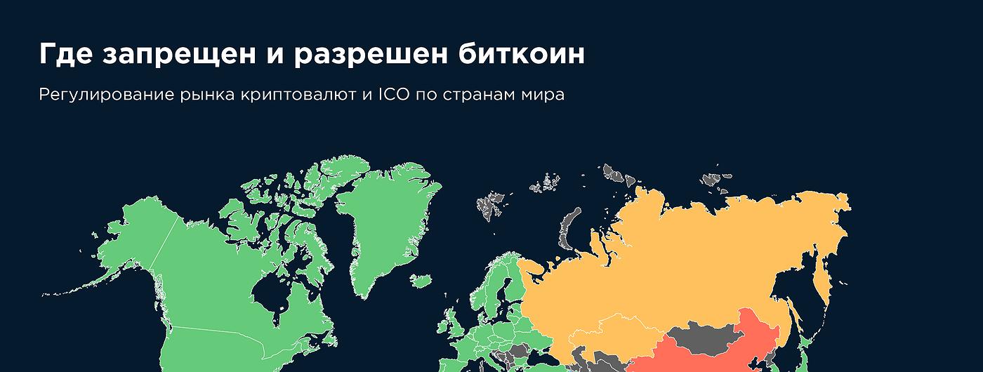 График дня: Где запрещен и разрешен биткоин