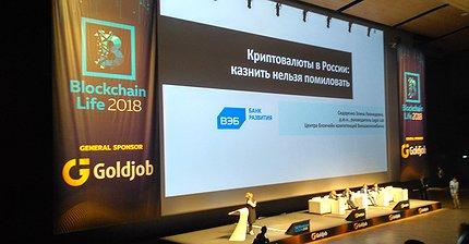 Элина Сидоренко на Blockchain Life 2018: Криптовалют как таковых в России не будет