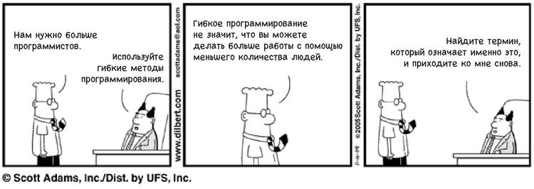 гибкие методы программирования