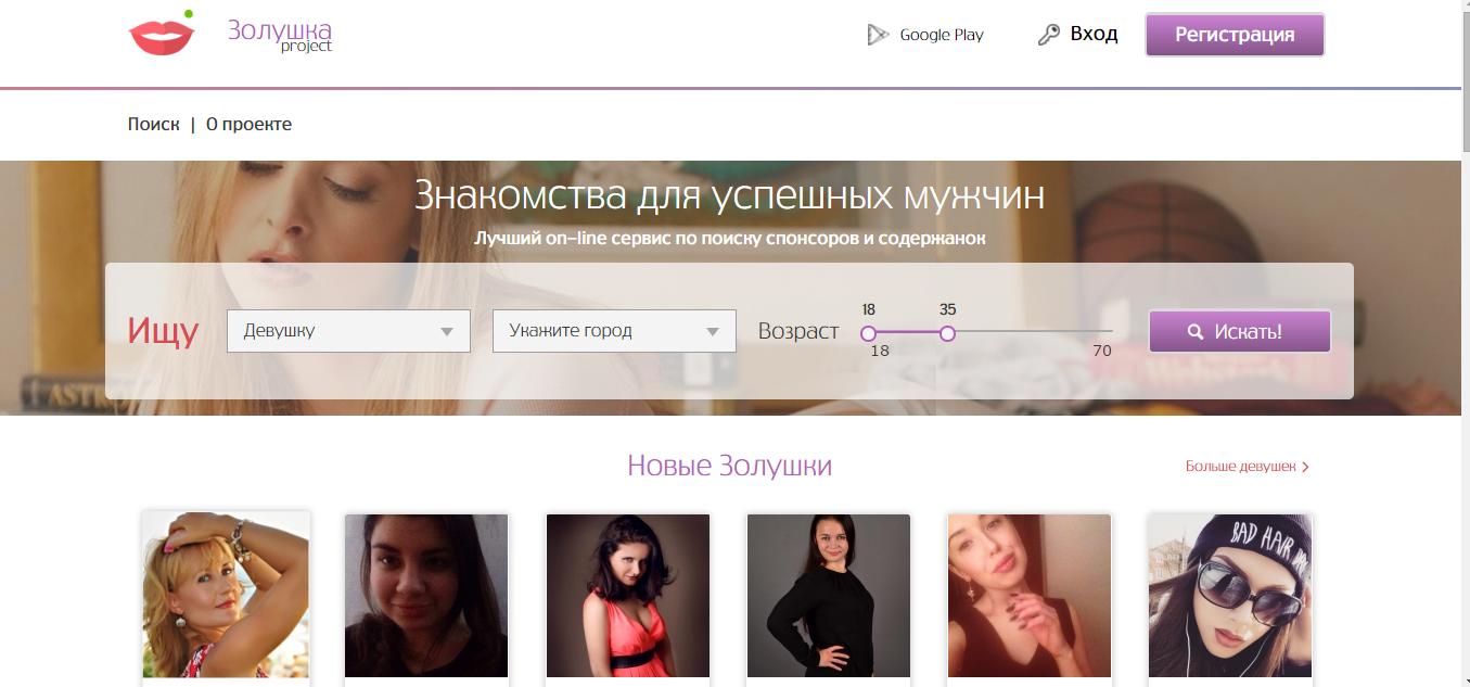 спонсоров девушек сайт для знакомств ищущих