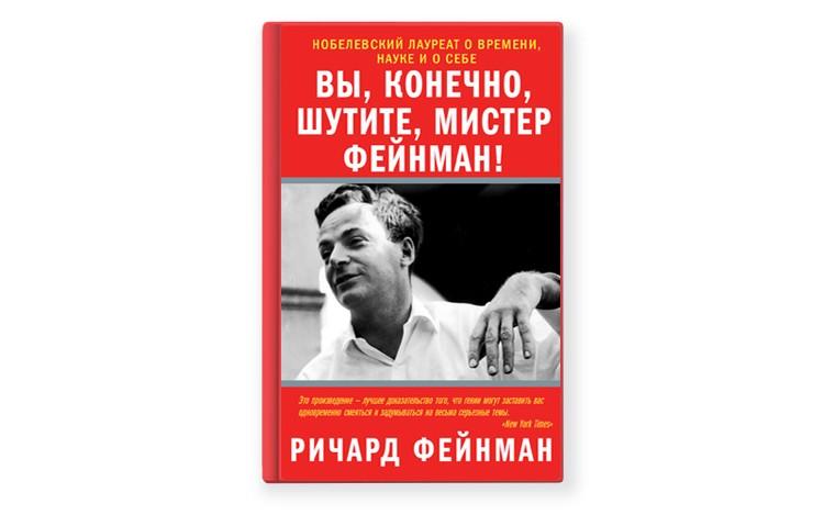 вы конечно шутите мистер фейнман отзывы Ельце самой точной