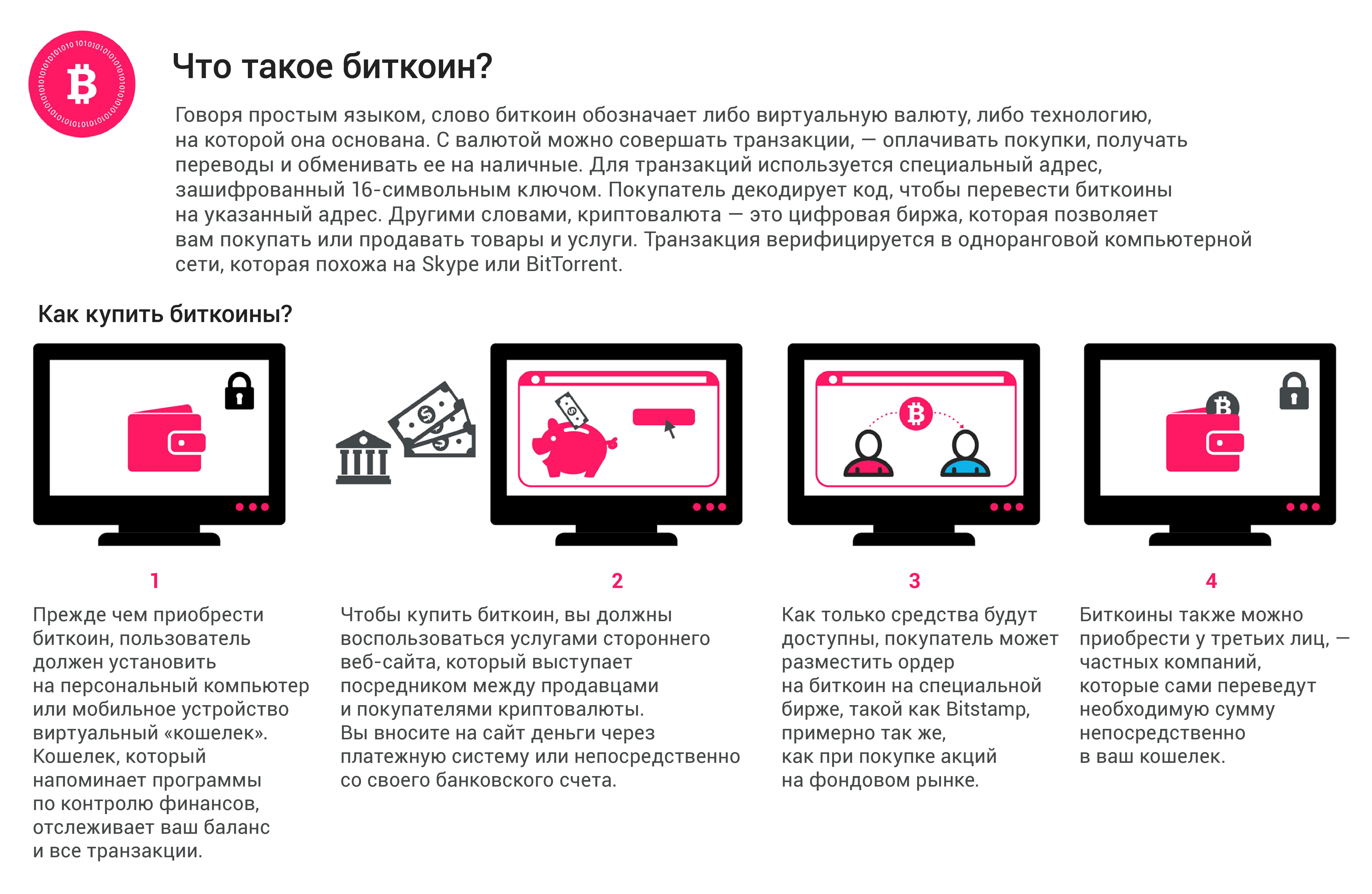 Пул криптовалюты майнинг онлайн на русском-15